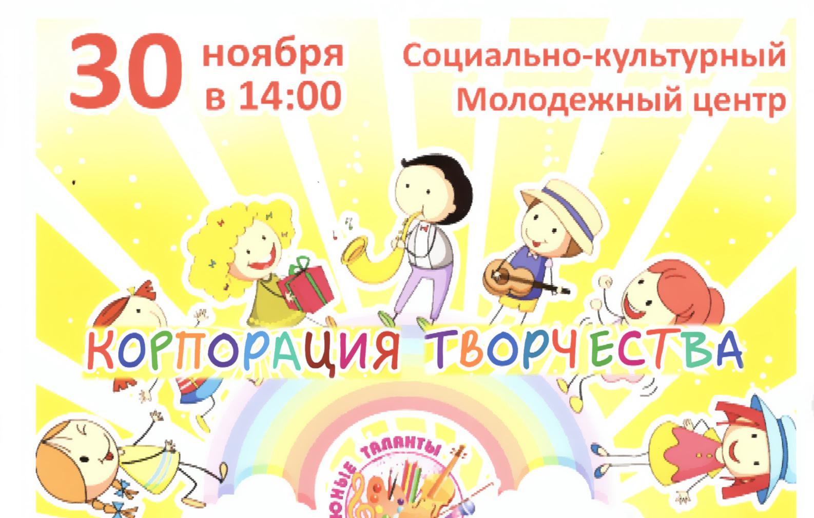 <p>30 ноября в 14:30 на сцене Социально-культурного молодежного центра состоится праздничное представление «Корпорация творчества», приуроченное к 70-летию Центра развития детей и юношества.</p>