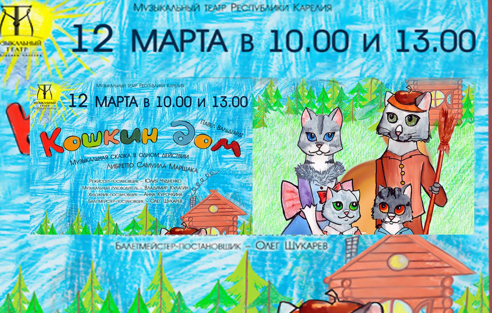 <p>12 марта приглашаем на музыкальную сказку «Кошкин дом» Музыкального театра Республики Карелия. Цена билета 200 рублей. Билеты в кассе. Тел. 4-79-56</p>