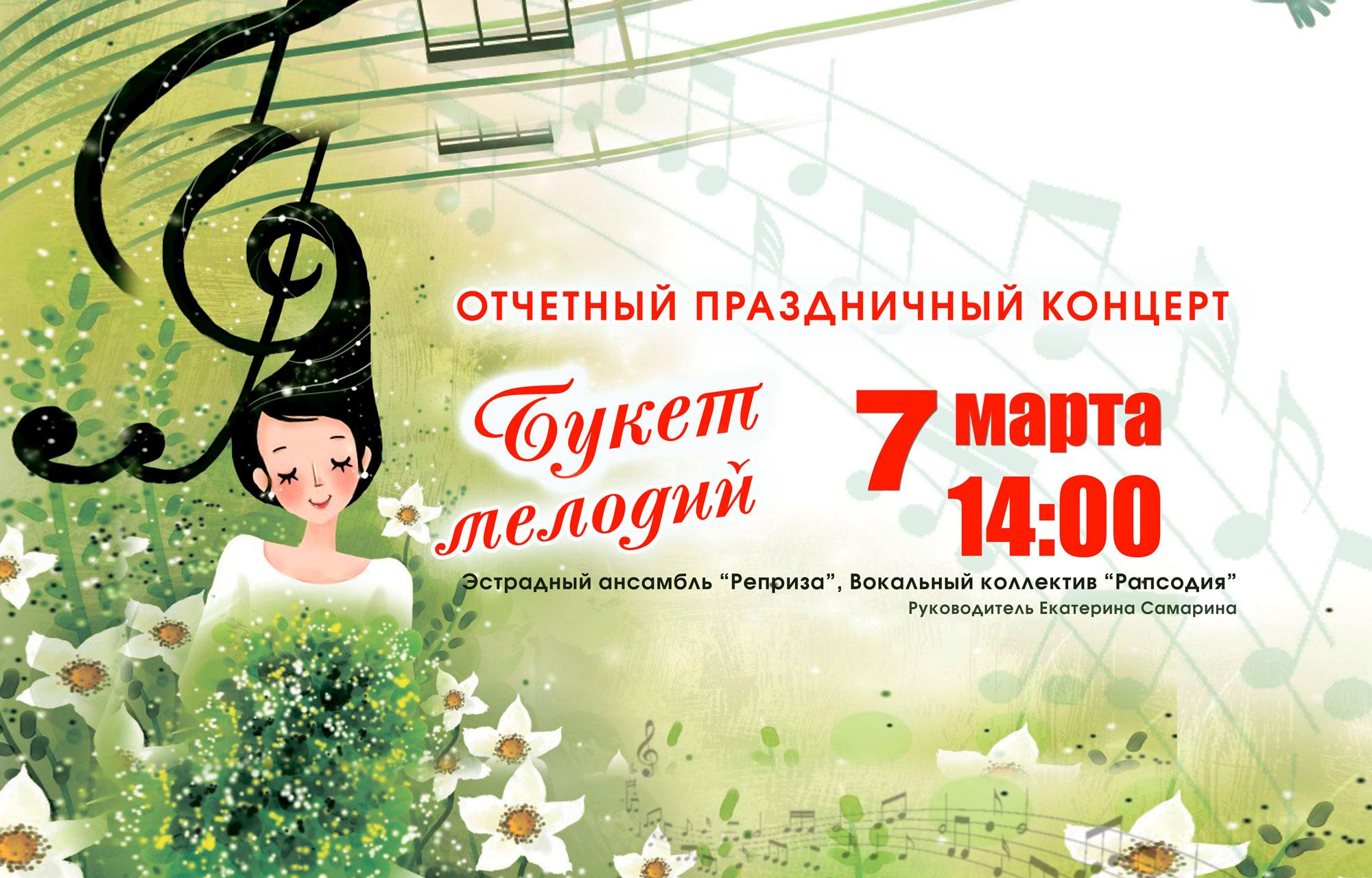<p>7 марта в 14:00 в концертном зале Социально-культурного молодежного центра состоится отчетный праздничный концерт, посвященный 8 марта «Букет мелодий», который представят зрителям Эстрадный ансамбль «Реприза» и Вокальный коллектив «Рапсодия» руководитель Екатерина Самарина.</p>