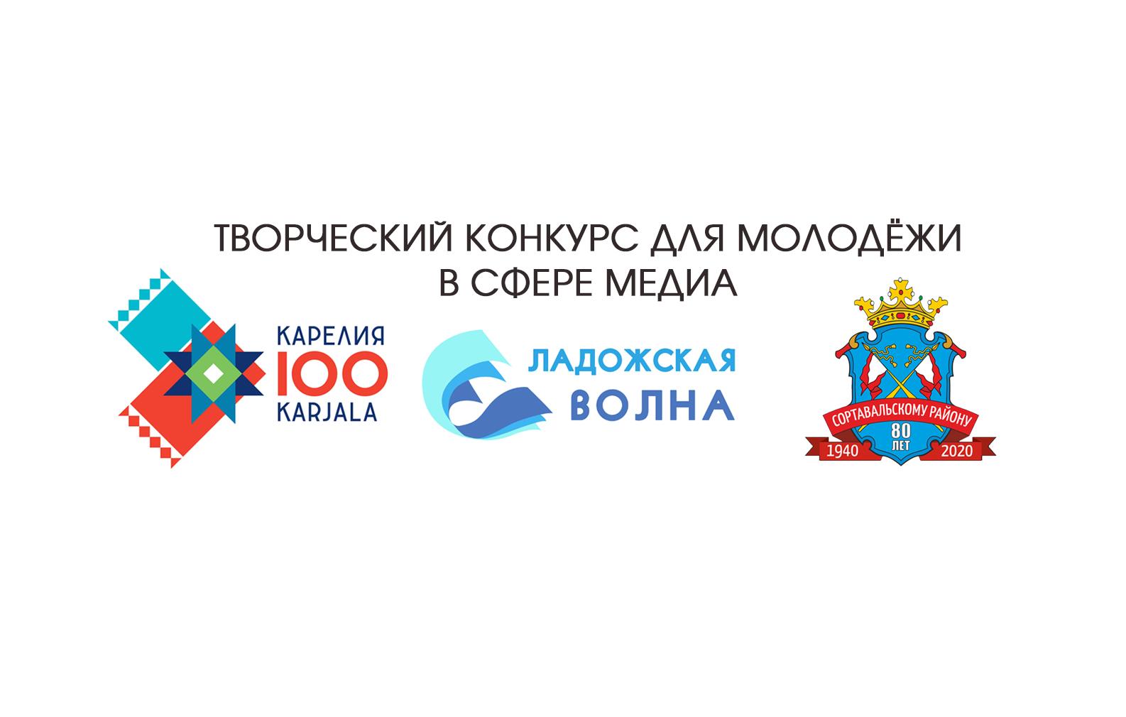 <p>С 1 февраля по 30 марта в городе Сортавала пройдет творческий медиа-конкурс для молодёжи «Ладожская волна». Если ты пишешь, снимаешь фото и видео и хочешь прокачать свои навыки – участвуй в конкурсе «Ладожская волна». Конкурс проводится в рамках празднования 100-летие Республики Карелия и 80-летия Сортавальского района в 2020 году. Цель […]</p>