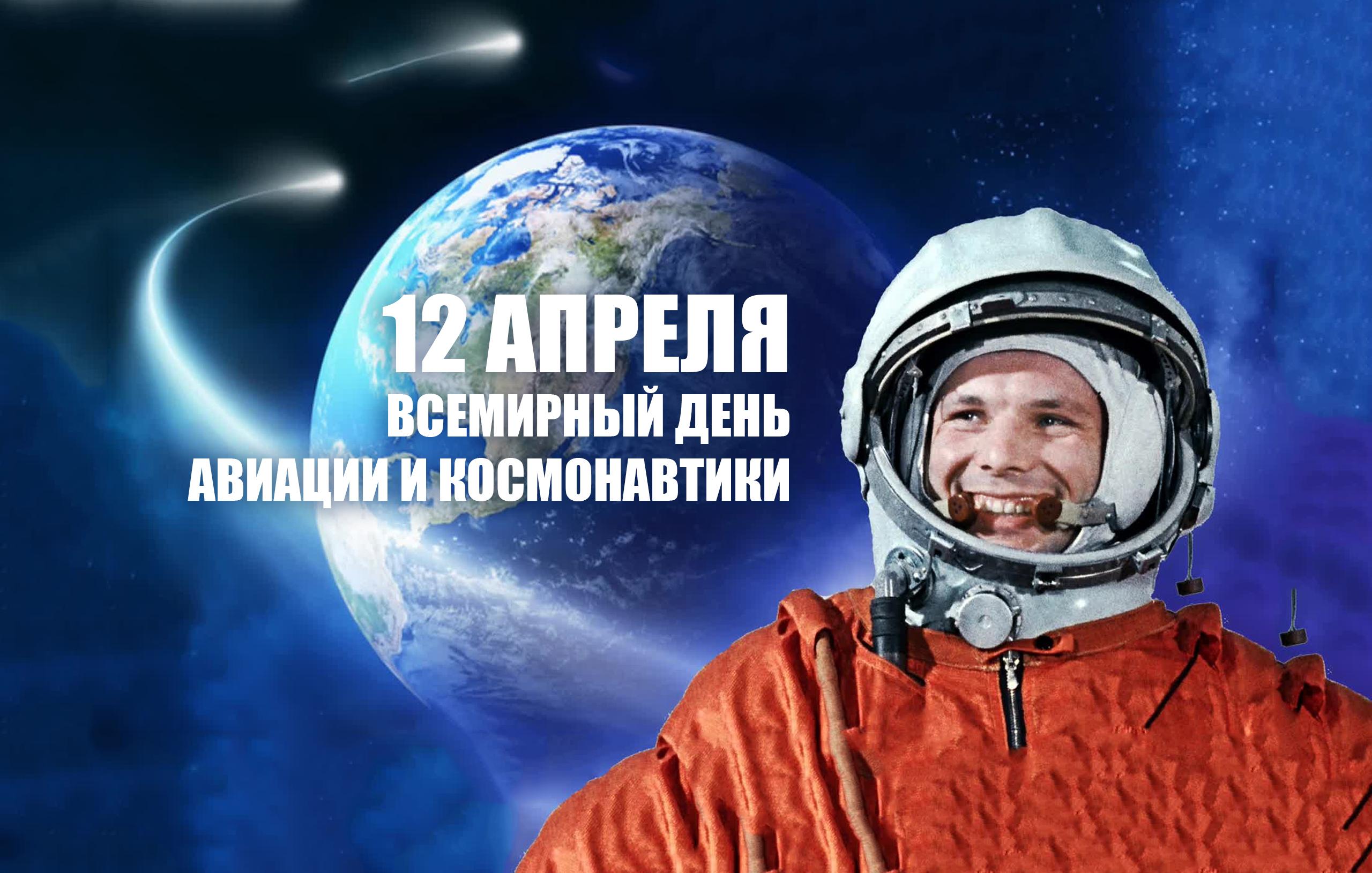 <p>В этот день, 12 апреля 1961 года произошел первый орбитальный полет вокруг Земли, его выполнил советский космонавт Юрий Гагарин на космическом корабле «Восток» — с этого момента началось освоение космоса человеком. Вчесть этого исторического события 12апреля вовсем мире отмечают как Всемирный день авиации икосмонавтики. ВСоветском Союзепраздник установлен указомПрезидиума Верховного Совета […]</p>