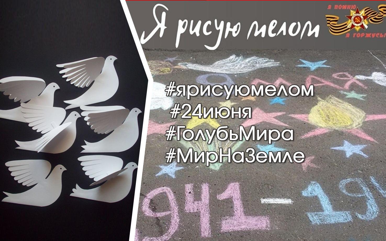 <p>Белый голубь – самый узнаваемый символ мира. 24 июня мы призываем всех создать свою фигурку голубя, как символ сегодняшней мирной жизни. Участием во флешмобе каждый выражает свою благодарность ветеранам, отстоявшим нашу Родину в трудные годы войны, выражает важность мира для всей планеты, как все мы будем беречь мир ради себя […]</p>