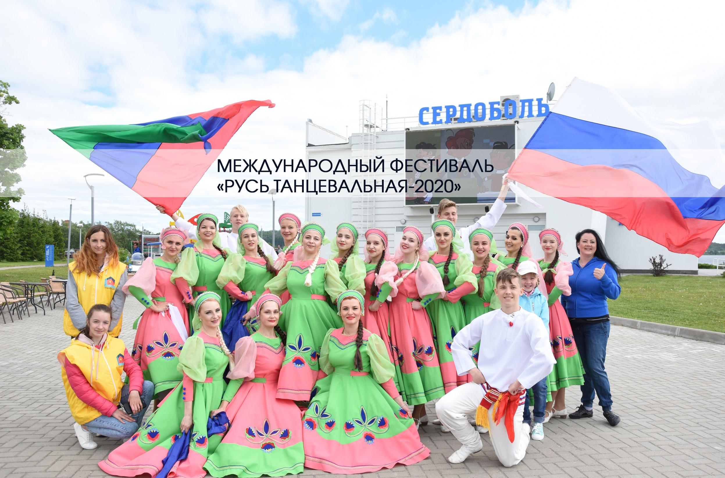 <p>От народности к единству – Россия станцует со всем Миром Проект под названием «Русь танцевальная», в котором молодёжь из разных уголков страны ежегодно объединяется, чтобы поздравить свою Родину с её главным праздником, существует уже более 5-ти лет. Сортавала второй год участвует во флешмобе. В этом году ансамбль народного танца «Марья», […]</p>