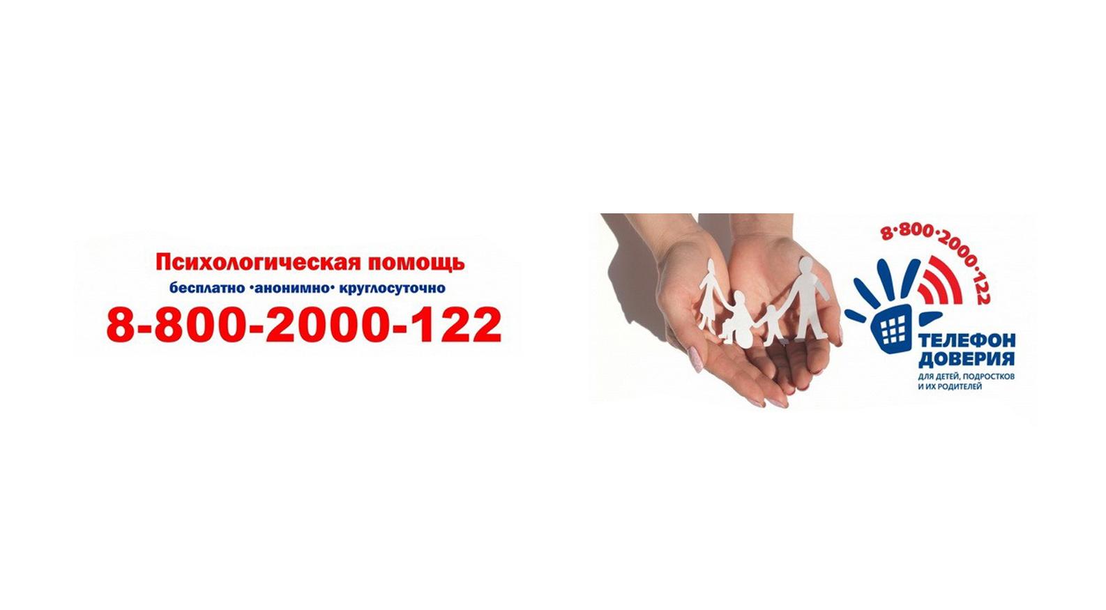 <p>На протяжении 10 лет с 1 сентября 2010 года в России оказывает помощь и поддержку служба Детского телефона доверия под единым номером 8-800-2000-122. Всё это время Детский телефон доверия работает и в Карелии, а с 2014 года — в круглосуточном режиме. Деятельность ведется на основании соглашения между Правительством республики и […]</p>