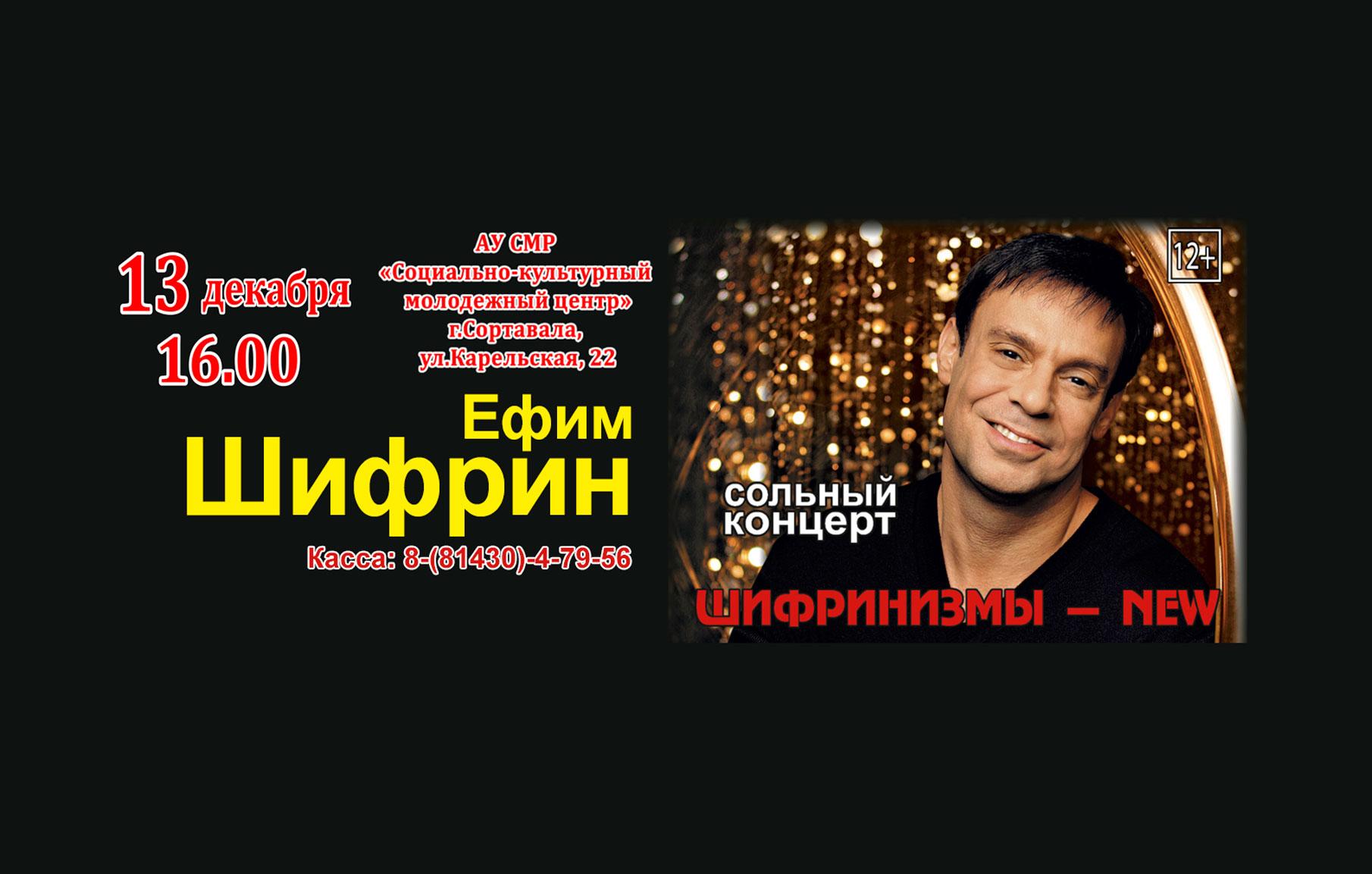 <p>13 декабря в 16:00 на сцене Социально-культурного молодежного центра состоится сольный концерт Ефима Шифрина «Шифринизмы-NEW». Программа отличается неподражаемым юмором, потрясающими сатирическими монологами и оригинальными вокальными номерами. Справки по телефону: 8 (84130) 4-79-56</p>