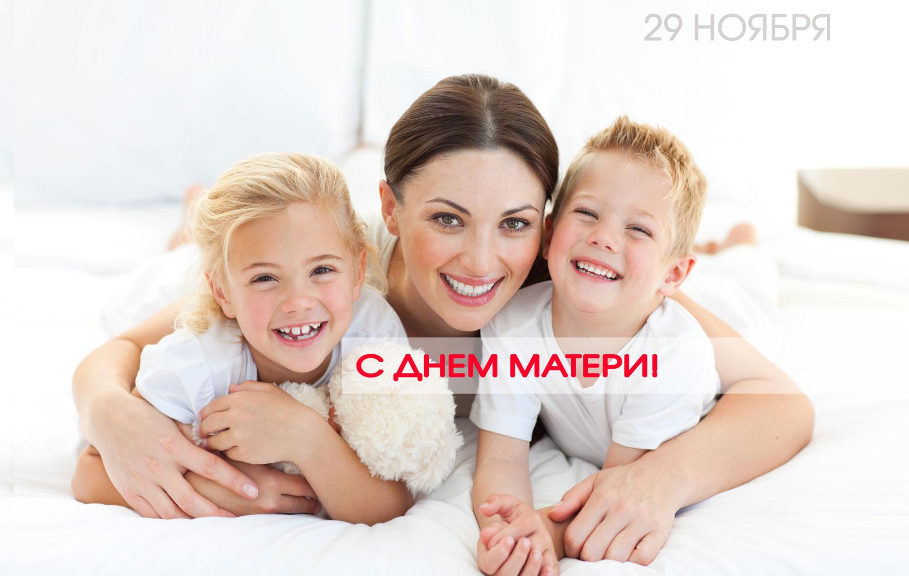 <p>Сегодня, 29 ноября в России отмечают День матери – один из самых трогательных праздников. Дорогие мамы! Примите слова благодарности, любви и уважения! Земной поклон вам за ваш неустанный труд, безграничное терпение, душевную щедрость. Пусть в ваших глазах не гаснут улыбки! Желаем вам здоровья, счастья, семейного благополучия, взаимопонимания и ответного тепла […]</p>