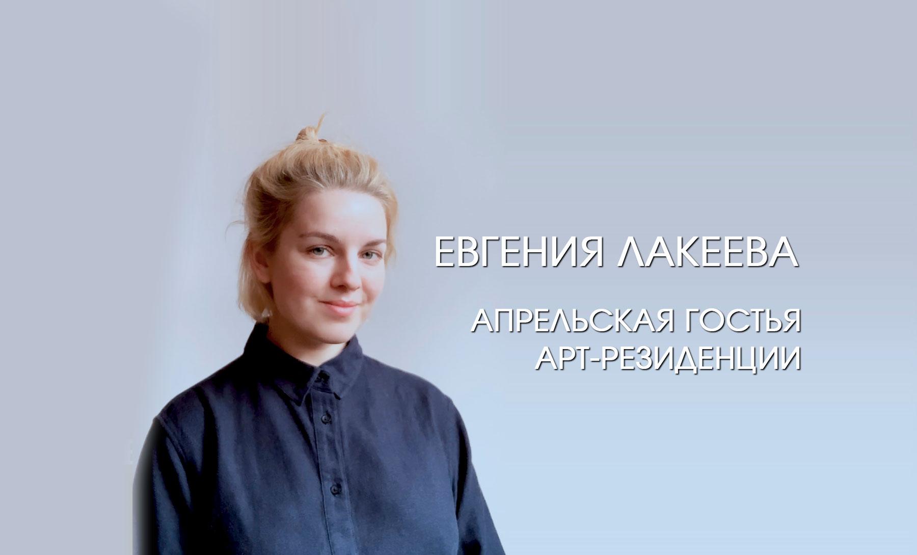 <p>В апреле в нашу арт-резиденцию приедет художница из Москвы, Евгения Лакеева. Евгения Лакеева — художница и переводчица. Ее творческие практики включают в себя графику, цифровую графику, коллаж и реализуются в разных форматах: как отдельные произведения и серии, а также в виде графических историй, зинов, иллюстраций.Евгения участвовала в нескольких групповых выставках […]</p>