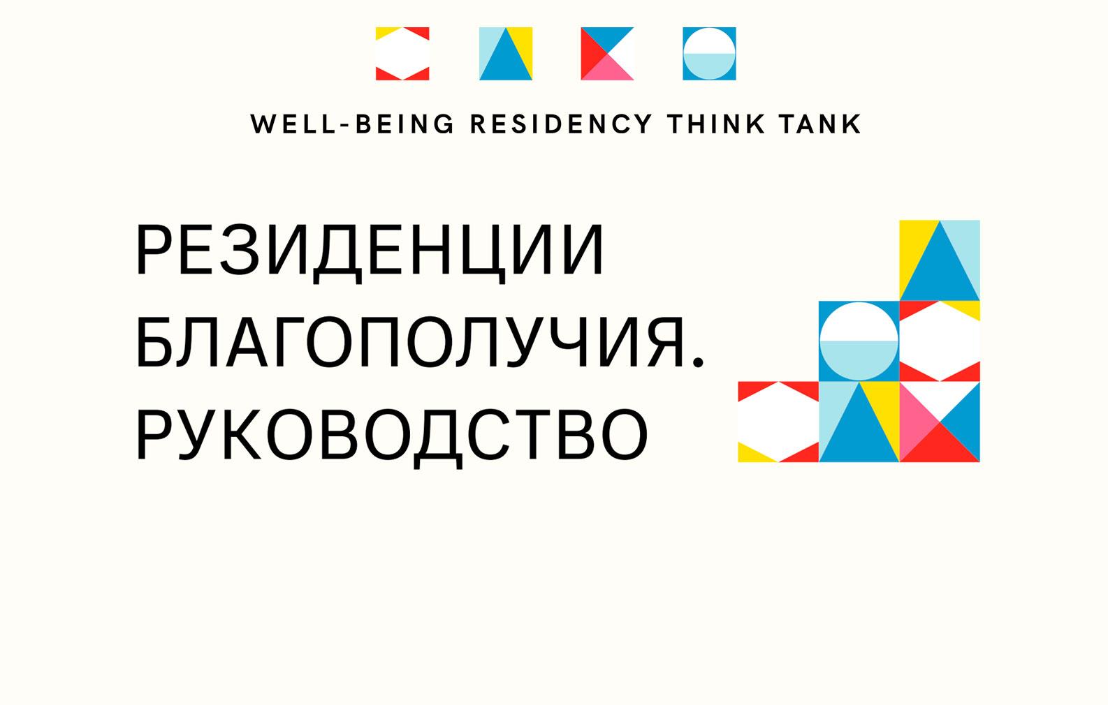 <p>В марте 2021 года увидела свет публикация, которая стала итогом трехлетнего международного проекта «Wellbeing Recidency Think Tank» (Латвия, Россия, Швеция, Финляндия). Данная публикация является руководством для художников, организаторов арт-резиденций и любых третьих лиц в подготовке резиденций благополучия. Материалы размещаются в интернетеhttps://www.wellbeingresidency.net/publication-43025016и доступны на трех языках: английский, латышский и русский. В […]</p>