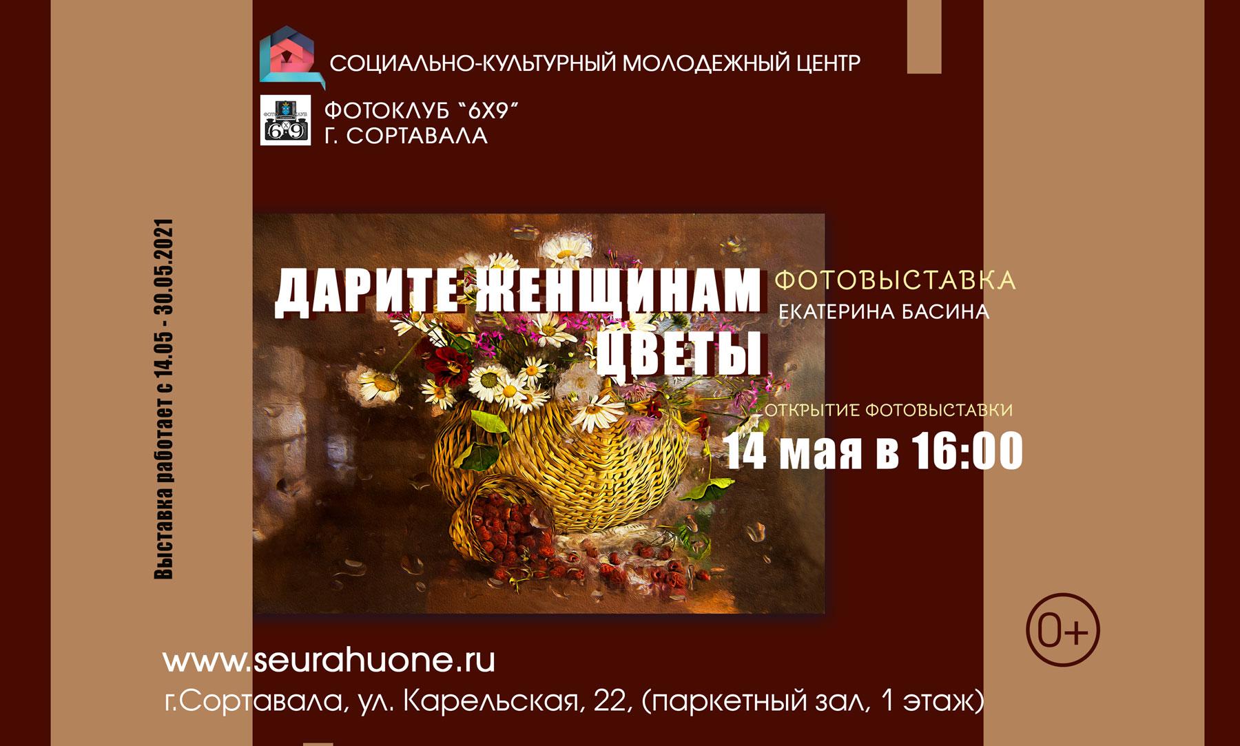 <p>14 мая в 16:00 в паркетном зале (1 этаж) Социально-культурного молодежного центра состоится выставка фотографа Екатерины Басиной (фотоклуб «6х9» г. Сортавала) под названием «Дарите женщинам цветы». Выставка будет работать с 14 по 30 мая.Вход свободный.</p>
