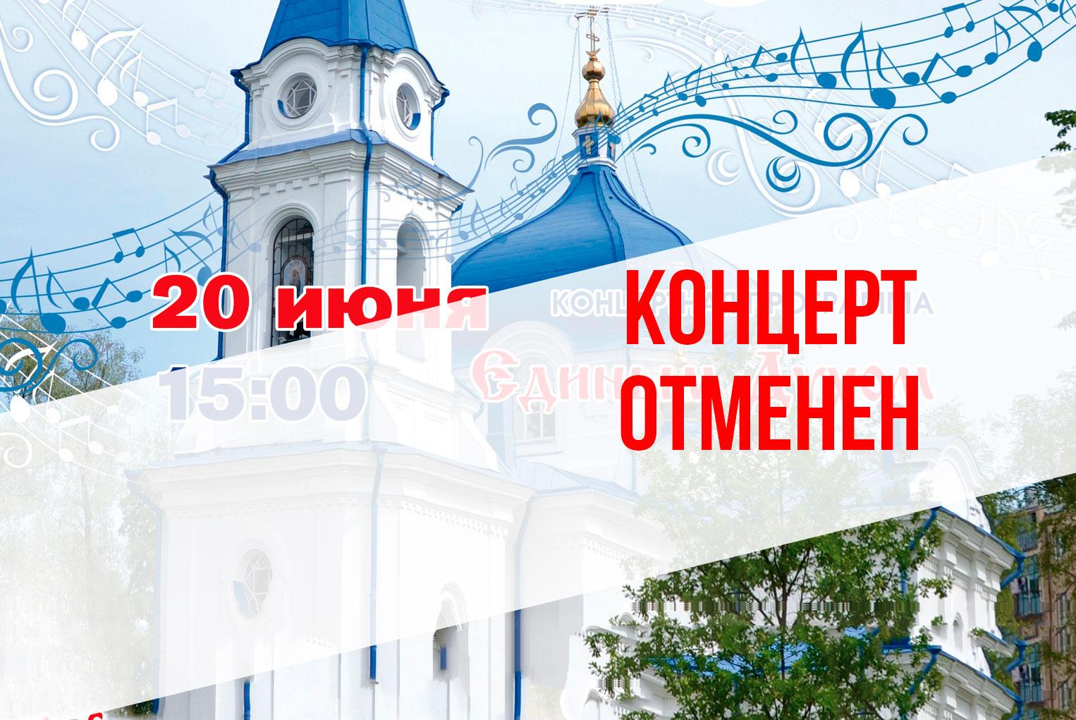 <p>Внимание! Информируем об отмене концертной программы «Единым Духом».</p>